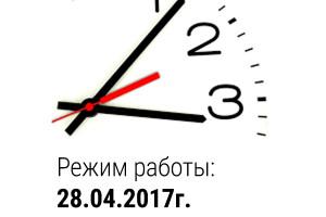 Время работы 28.04.2017г. до 14.00