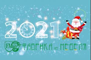 Поздравляем наших дорогих клиентов с наступающим 2021 Годом!